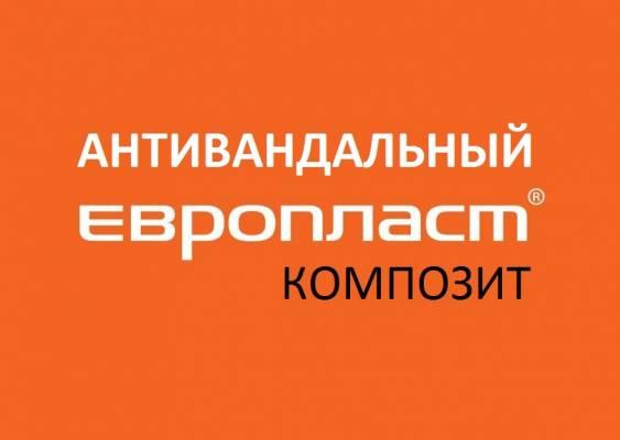Коллекция Европласт композит