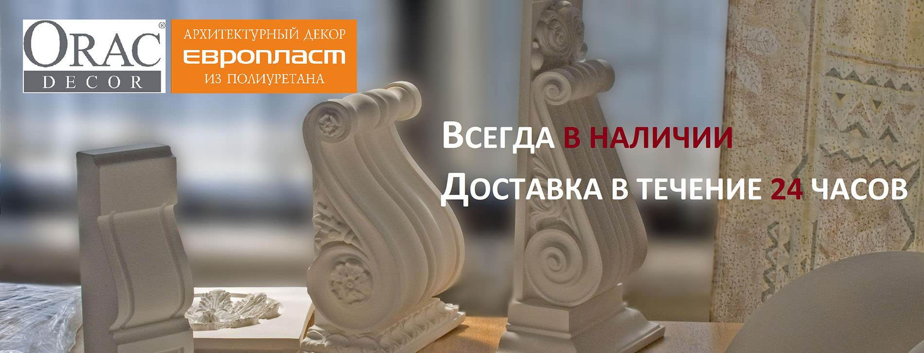 Лепной декор в Санкт-Петербурге