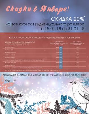Фрески и фотообои - скидка 20%